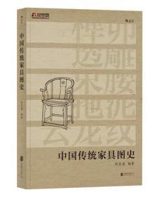 正版新书/  中国传统家具图史