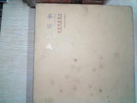 华滋天成---中国画作品集