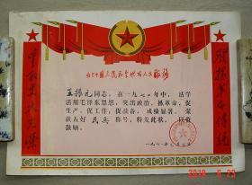 奖状    争取更大光荣  发扬革命传统  五好民兵  益阳市人民武装部  1971年