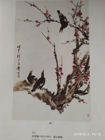 画页:喜上眉梢1/2--王雪涛109