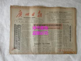 老报纸:广州日报 1988年11月25日 总第9153号——刘少奇诞辰90周年纪念活动在湖南举行、香港开往江门客轮雾中撞趸船、田中裕子在北京:中日合拍电视剧《不知其名》首映侧记、百年广州:解说词选登、对改进理论研究工作的几点建议、萨达特遇刺前后