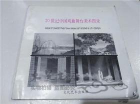 20世纪中国戏曲舞台美术图录  编辑 袁亮 陈燕晶 文化艺术出版社 1994年6月 大16开平装