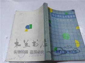 老教辅 中学理科选择题解析 安徽教育出版社 1987年8月 大32开平装