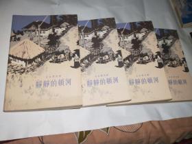 静静的顿河(1--4册全,1982年印)书架4