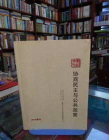 协商民主与公共政策2014增刊