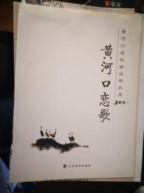 黄河口湿地画派精品集:黄河口恋歌【南车库】120