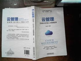 云管理:互联网+时代的人才管理变革...