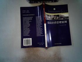 农村经济发展与经营管理丛书:农民经营管理案例