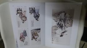 《刘居时人物画作品集》(16开,彩色铜板印刷,收录了刘居时人物画作)