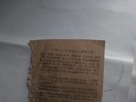 文革文史资料:三论无产阶级的造反精神万岁  给清华大学附中《红卫兵》的一封信 —毛泽东1966.8.1【 2篇 油印件】