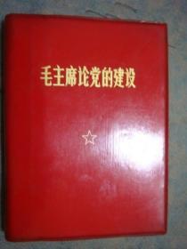 《毛主席论党的建设》软精装 64开 林题词完整 1969年1版7印 私藏 品佳 书品如图