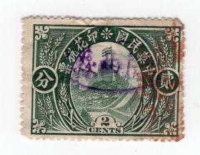 民国印花税票-----1913年北京政府财政部印刷局