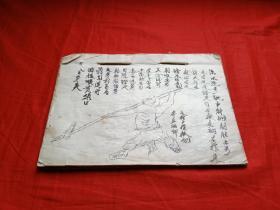 原件,民间秘传罗汉功拳谱