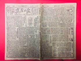 1946年【抗战日报】第1117期 武新宇讲话,林彪致电蔚贺海城起义官兵,临县
