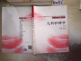 全國高等學校教材:兒科護理學(第2版)..