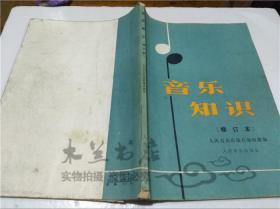 音乐知识(修订本) 人民音乐出版社编辑部 人民音乐出版社 1985年9月 16开平装
