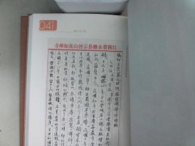 植杖行云 一诚禅师法书(大16开精装 带盒 )