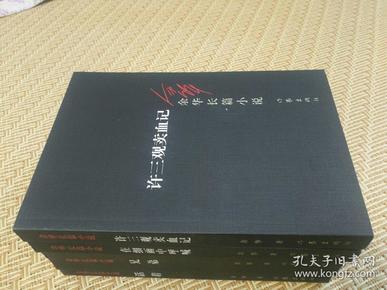 余华长篇小说:许三观卖血记 作家出版社 2014年1版1印