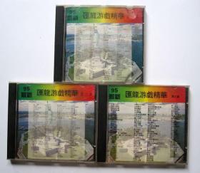 【老游戏】汇龙游戏精华 第一、二、三集(3CD 391个游戏)详见图片