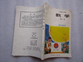 老课本: 六年制小学课本 数学 第十·一册 1984年版(内页干净品佳、五勾画字迹)F