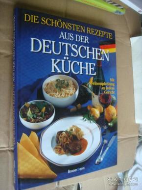 DIE SCHÖNSTEN REZEPTE - AUS DER DEUTSCHEN KÜCHE  德文原版  《德国烹饪》精装10开  大图文册