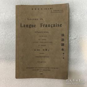 法语读本 第一册