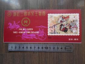 【镇江三国城吴王花园,门票】邮票图案,烟草广告