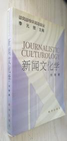 新闻新学科高级教材:新闻文化学 刘智