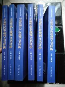 示范性知识产权裁判文书评析/示范性裁判文书评析丛书