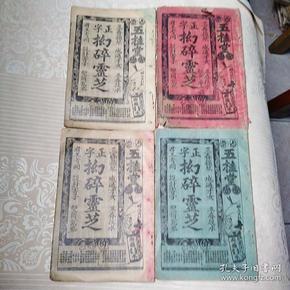 广东木鱼唱本:正字抝碎灵芝  4册全