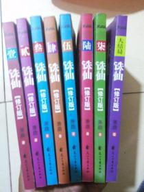 诛仙修订版(全8册)