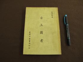 【古玉图考】台湾中华书局