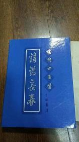 诗说长春 汉俳四百首(精装带封套)作者签赠本