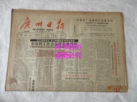 老报纸:广州日报 1988年11月27日 总第9155号——我市各律师事务所大胆创新努力开拓 为涉外经济提供优质法律服务、与万梓良一席谈、淘金者的梦:兑换关金券重大诈骗案的透视、特警雄风