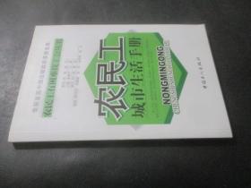 农民工城市生活手册