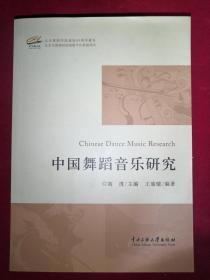 中国舞蹈音乐研究