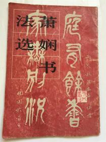 萧娴书法选/1985年一版一印 人民美术出版社