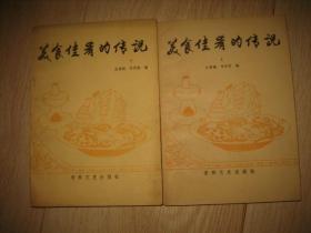 美食佳肴的传说(全二册)