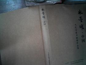 水墨滩.中国-当代名家书画展作品集