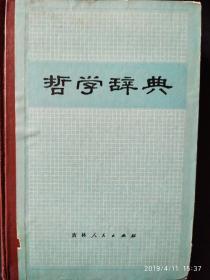 哲学辞典,