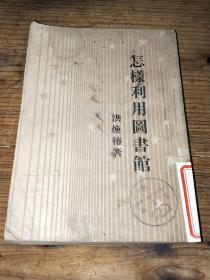怎样利用图书馆【馆藏书】民国三十六年三月再版