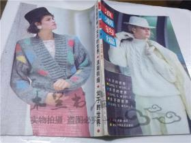 浪潮钩编 凌驰 洪源 湖北科学技术出版社 1987年8月 16开平装
