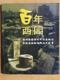 浔阳文史资料:百年西园