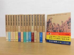《原色世界的美术》(原色世界の美术),16册全,小学馆,包邮