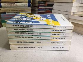 美国现代英语词汇训练教程 第一至六册 全六册合售