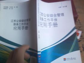 江苏公安综合管理部服务工作平台应用手册