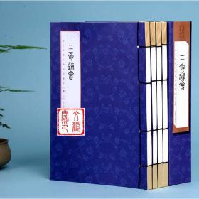 三命通会(一----十二卷)复印本