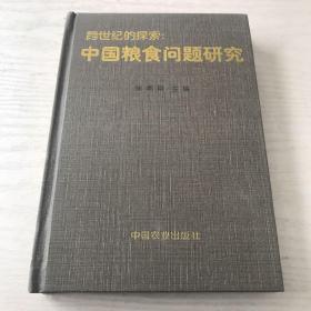 跨世纪的探索:中国粮食问题研究
