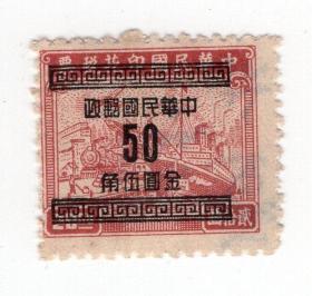 民国印花税票-----中华民国