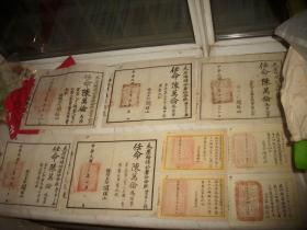 民国1938年-1948年太原绥靖公署主任【阎锡山】颁发'陆军第七十三师三等军医'任命书,任职令!同一个军医的9张证书难得!